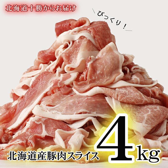 豚肉のコスパ6位:復活!北海道産の豚肉スライス4kg盛り