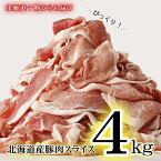 【ふるさと納税】≪2~3カ月待ち≫復活!肉屋のプロ厳選! 北海道産の豚肉 スライス4kg盛り!!(使いやすい500g×8袋)