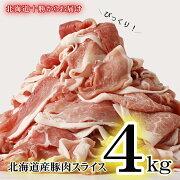【ふるさと納税】北海道産豚肉スライス4kg