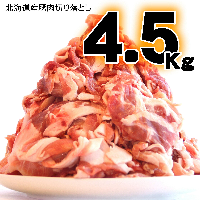 【ふるさと納税】肉屋のプロ厳選! 北海道産の豚肉切り落とし4.5kg!!(使いやすい500g×9袋)