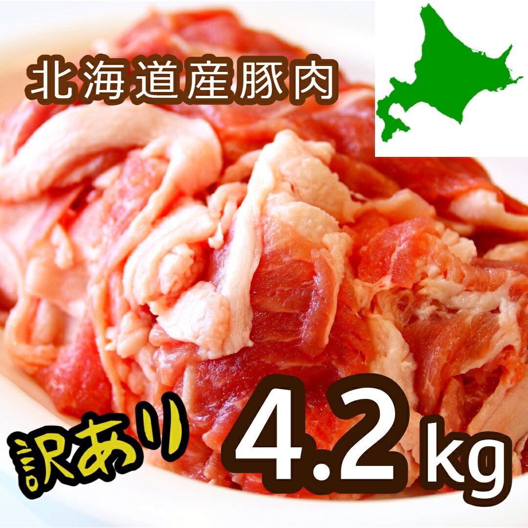 [訳あり]肉屋のプロ厳選! 北海道産の豚肉スライスカットなんと4.2kg盛り!!(420g×10袋)[A1-23]