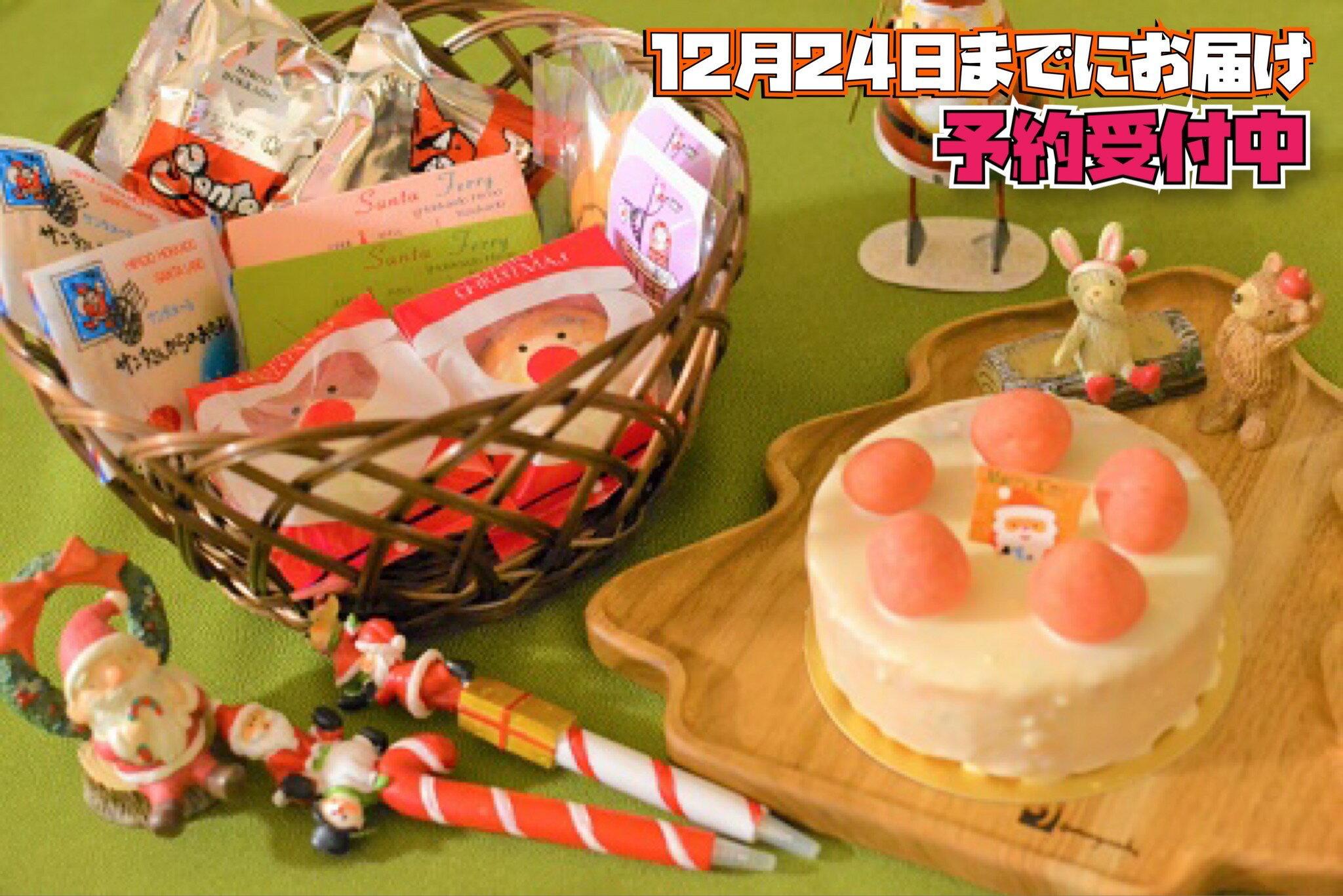 【ふるさと納税】【12月24日までにお届け!】サンタのまち焼きケーキギフトセット