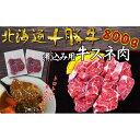 【ふるさと納税】北海道十勝牛 煮込み用スネ肉800g 【牛肉・スネ・お肉・十勝牛】 お届け:2〜3ヶ月お時間がかかる場合があります。