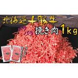【ふるさと納税】北海道十勝牛 パラパラひき肉1kg 【お肉・牛肉・ハンバーグ・ひき肉】 お届け:2〜3ヶ月お時間がかかる場合があります。