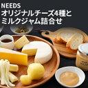 【ふるさと納税】NEEDSオリジナルチーズ4種とミルクジャム詰合せ【十勝幕別町】 【加工食品・乳製品・チーズ・ジャム・セット・詰め合わせ】