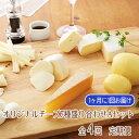 【ふるさと納税】NEEDSオリジナルチーズ7種詰合せA(槲)【十勝幕別町】4回定期便[2ヶ月に1回] 【定期便・加工食品・乳製品・チーズ・セット・詰め合わせ】