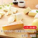 【ふるさと納税】NEEDSオリジナルチーズ7種詰合せB(ラクレット)【十勝幕別町】4回定期便[1ヶ月に1回] 【定期便・加工食品・乳製品・チーズ・セット・詰め合わせ】
