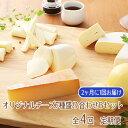 【ふるさと納税】NEEDSオリジナルチーズ7種詰合せB(ラクレット)【十勝幕別町】4回定期便[2ヶ月に1回] 【定期便・加工食品・乳製品・チーズ・セット・詰め合わせ】