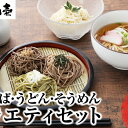 【ふるさと納税】北海道産そば3種・うどん・そうめん 乾麺バラエティセット 【麺類・うどん・乾麺・麺・そば・セット・詰め合わせ】