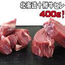 【ふるさと納税】北海道十勝牛ヒレステーキセット400g 【お...