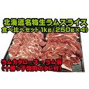 【ふるさと納税】北海道名物 生ラム肩ロース500g・ラム肩肉500g食べ比べセット(たれ付き) 【羊肉・ラム肉・お肉・肉の加工品】