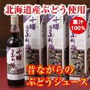 【ふるさと納税】A042-1 昔ながらのぶどうジュース