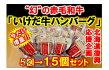 """【ふるさと納税】B041-2""""幻""""の赤毛和牛!いけだ牛ハンバーグ15個セット"""