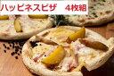 【ふるさと納税】A031-3 ハッピネスピザ4枚組