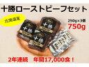 【ふるさと納税】A011-11 十勝ローストビーフ【750g