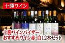 【ふるさと納税】D002-3-1 十勝ワインバイザーおすすめ