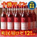 【ふるさと納税】B01-1 十勝ワイン町民用ロゼ12本