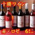 【ふるさと納税】B01-2 十勝ワイン赤・ロゼ6本セット