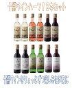 【ふるさと納税】C001-3 十勝ワインハーフ12本セット...
