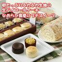 【ふるさと納税】A033-3 ロールケーキとプチスイーツセッ...