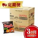 【ふるさと納税】湖池屋「カラムーチョチップス」12袋×2箱【3ヶ月】