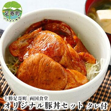 【ふるさと納税】北海道十勝かみこみ豚 ロース豚丼セット4人前 タレ付 【お肉・豚肉】