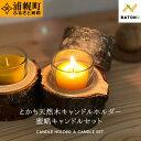 【ふるさと納税】とかち天然木 キャンドルホルダー 蜜蝋キャンドルセット