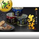 【ふるさと納税】【北海道釧路町】釧鯖を贅沢に使用した鯖水煮缶 1箱(24個入) 【 サバ缶 さば缶