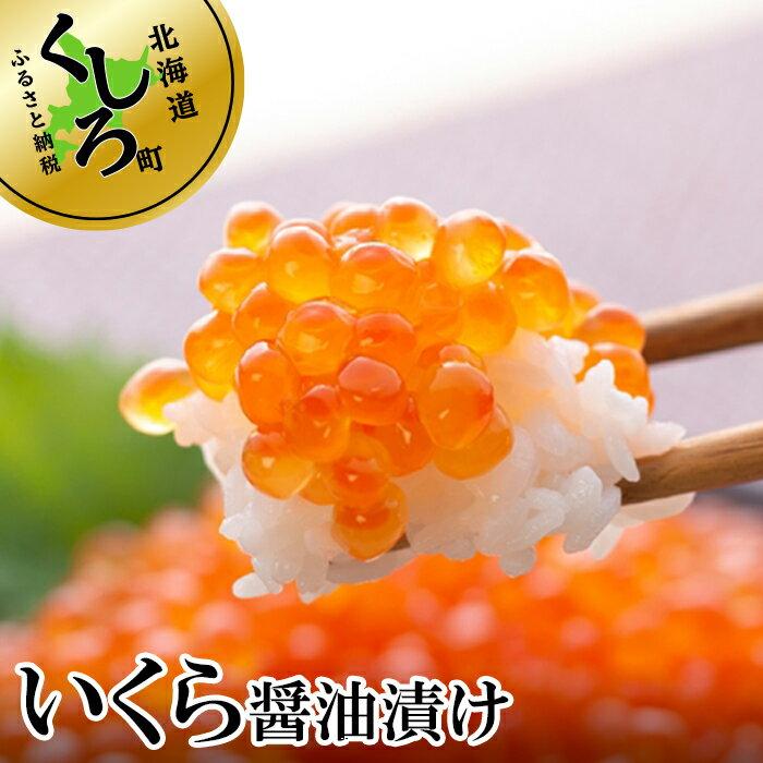 【ふるさと納税】北海道生 いくら 醤油漬け 250g 【 北海道 釧路町 】