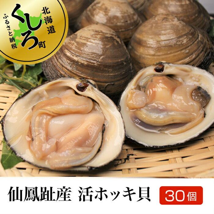 【ふるさと納税】仙鳳趾産 活ホッキ貝(140〜160g×30個)
