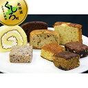 【ふるさと納税】<クランツ>8種類のお菓子の詰め合わせセット(計17個入り)【 スイーツ 北海道 釧路町 】