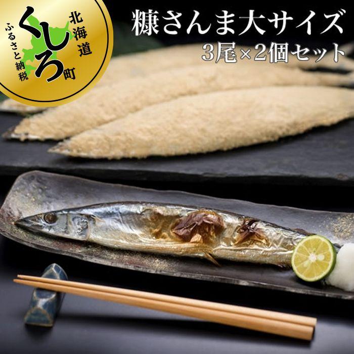 ふるさと納税秋刀魚の人気おすすめランキング15選