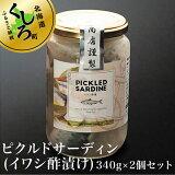 【ふるさと納税】ピクルドサーディン(イワシ酢漬け) 3 40g×2個セット【 鰯 北海道 釧路町 】