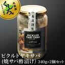 【ふるさと納税】ピクルドヤキサバ(焼サバ酢漬け) 340g×2個セット【 鯖 北海道 釧路町 】