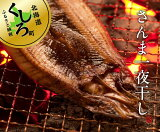 【ふるさと納税】北海道産 さんま一夜干し 2尾×2個セット【 干物 ひもの 秋刀魚 北海道 釧路町 】