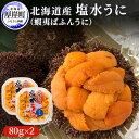 【ふるさと納税】北海道産蝦夷ばふんうに(塩水)100g×2 ...