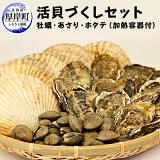【ふるさと納税】【2021年1月から配送】活貝づくしセット(牡蠣・あさり・ホタテ)(加熱容器付) 【生牡蠣・かき・アサリ・あさり・浅利・魚貝類・帆立・ほたて・カキ・セット】 お届け:2022年1月末頃〜7月末まで