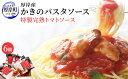 【ふるさと納税】厚岸産かきのパスタソース(特製完熟トマトソース)6個 【加工品・レトルト・牡蠣】 2