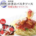 【ふるさと納税】厚岸産かきのパスタソース(特製完熟トマトソー