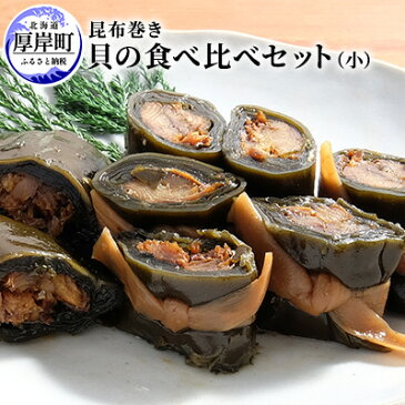 【ふるさと納税】【昆布巻き】貝の食べ比べセット(小) 【加工品・こんぶ・魚介類】