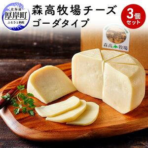 【ふるさと納税】森高牧場チーズ(ゴーダタイプ)3個セット 【乳製品・加工食品・乳製品・チーズ】