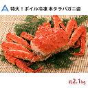 【ふるさと納税】特大!ボイル冷凍 本タラバガニ姿約2.1kg...