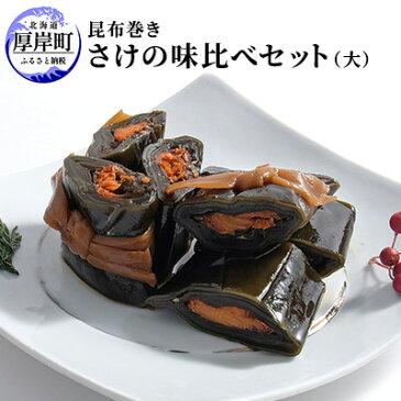 【ふるさと納税】【昆布巻き】さけの味比べセット(大) 【加工品・こんぶ・魚介類】