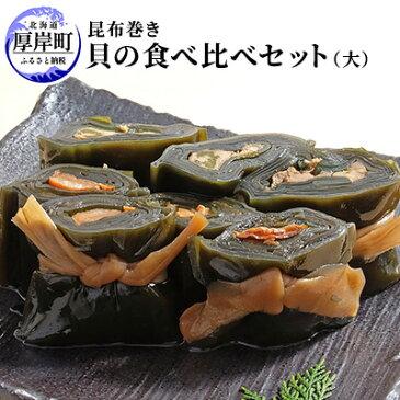【ふるさと納税】【昆布巻き】貝の食べ比べセット(大) 【加工品・こんぶ・魚介類】