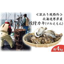 【ふるさと納税】≪訳あり規格外≫北海道厚岸産 殻付カキ(マルえもん)約4kg 【