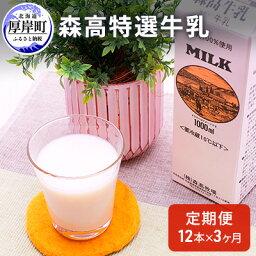 【ふるさと納税】森高特選牛乳 12本セット 3ヶ月定期便 【定期便・牛乳・ミルク・3ヶ月・3回】