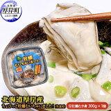 【ふるさと納税】北海道厚岸産 ちょびっと牡蠣むいちゃいました!(生食用)300g×1 【魚貝類・生牡蠣・かき・牡蠣・生食用・カキ・むき牡蠣】
