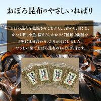 【ふるさと納税】おぼろ昆布入海鮮ふりかけ4個