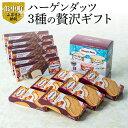 【ふるさと納税】ハーゲンダッツアイスクリーム 3種の贅沢ギフト(クリスピー・バー・アソートボックス)