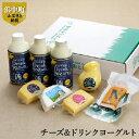 【ふるさと納税】チーズ&ドリンク...